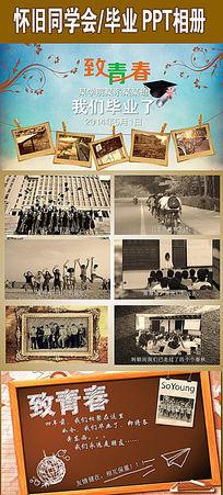 我们毕业啦了复古怀旧PPT相册图片