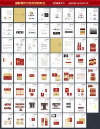 中国风餐饮VI设计模板