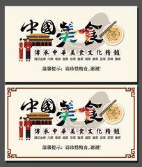 中华美食宣传展板设计