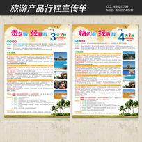 简约旅游产品宣传单页设计
