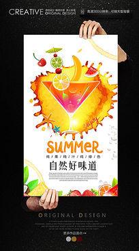 时尚鲜榨果汁宣传海报设计