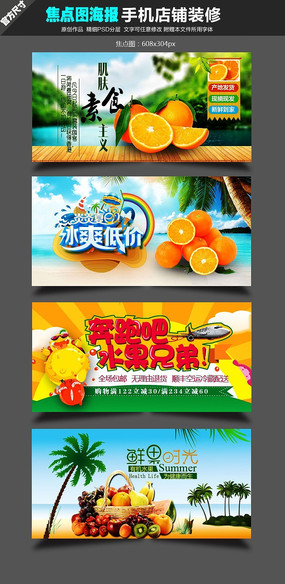 淘宝移动端水果促销海报模板 PSD