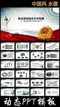八一国防武警战士PPT模板