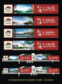 中式风格房地产围墙广告设计