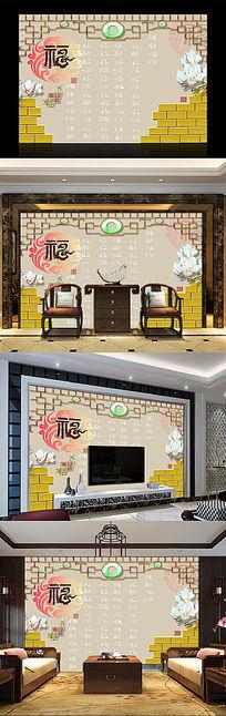 百福图中式边框背景墙