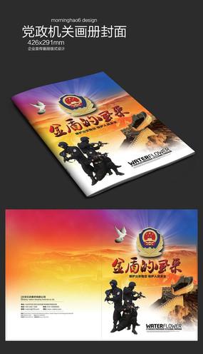 金盾的风采公安局党政画册封面