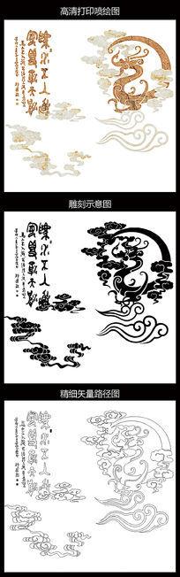 龙纹祥云中式水刀背景墙