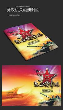 热血铸辉煌八一建军节宣传画册封面