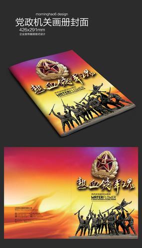 热血铸辉煌党政机关建军节画册封面