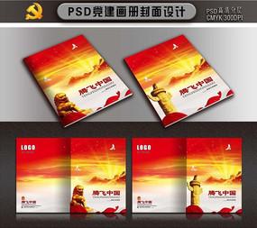 腾飞中国党建画册封面设计素材