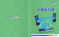 中国电信选号薄封面设计