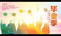 创意毕业季海报设计