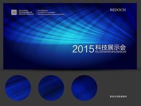 炫藍弧線高科技發布會背景設計