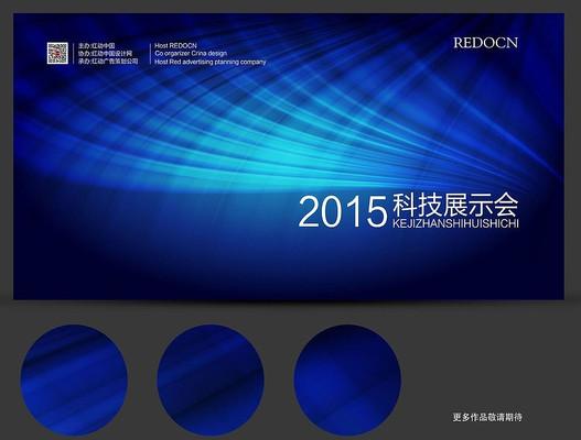 炫蓝弧线高科技发布会背景设计