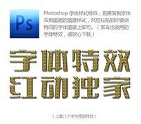 土黄色花纹图案字体ps样式
