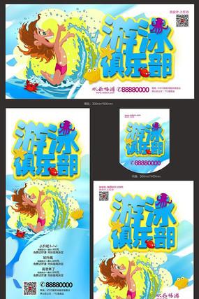 游泳俱乐部招生海报设计