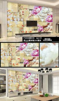 家和富贵彩雕玉兰花牡丹九鱼背景墙壁画