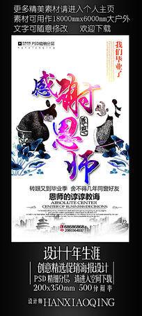 中国风感谢恩师升学宴海报设计