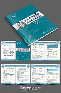 创意医药药品宣传画册设计