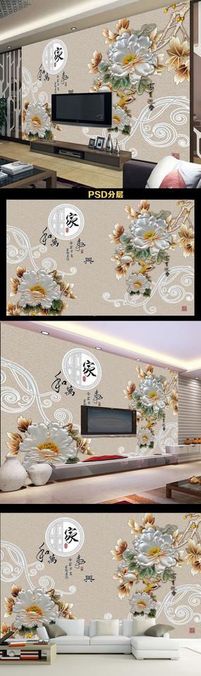 家和万事兴彩雕牡丹花壁画背景墙