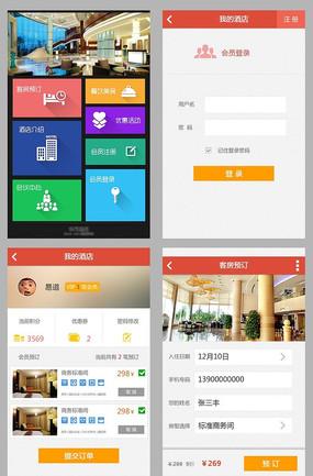 酒店客房手机app界面设计