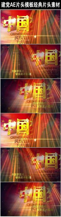 民族复兴中国梦视频素材