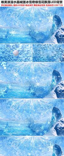 唯美水晶雪花飘落LED背景视频素材