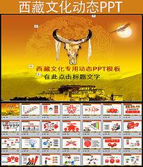 西藏文化布达拉宫藏式ppt模板