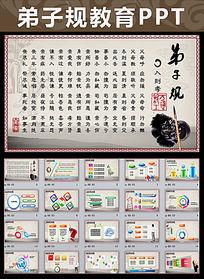 中国风弟子规国学文化思想教育PPT