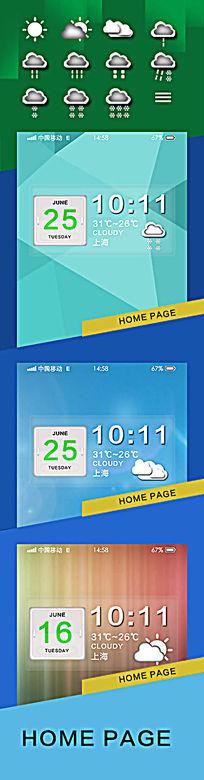 app天气图标素材