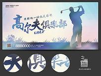 高尔夫俱乐部宣传海报设计