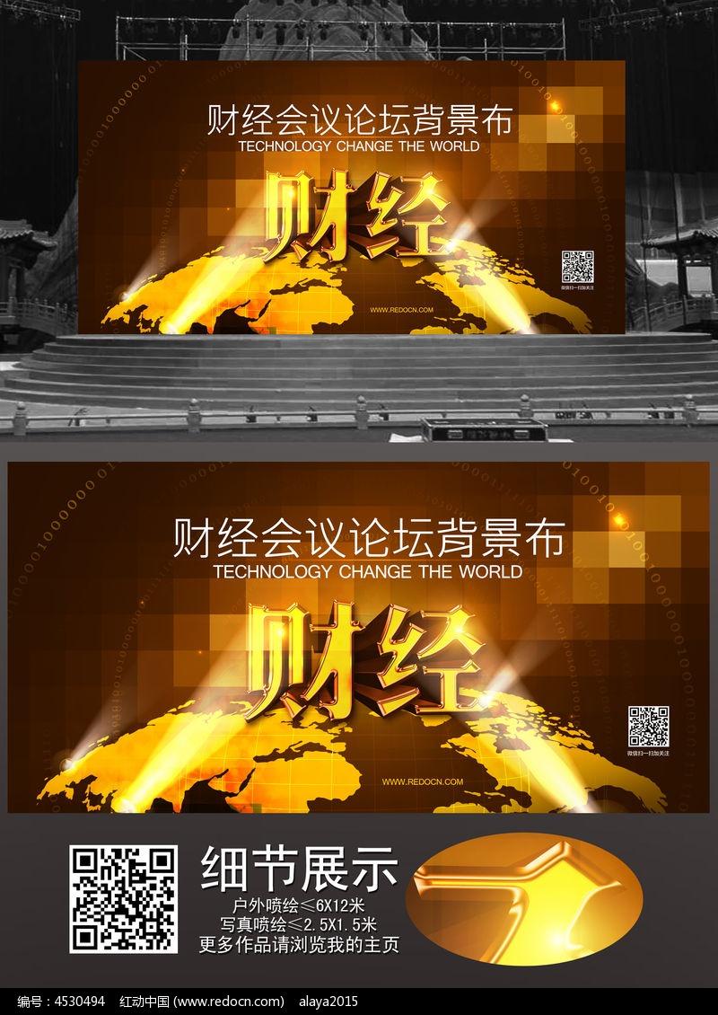 棕色财经论坛背景布图片