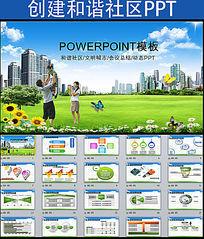 创建全国和谐社区ppt动态模板