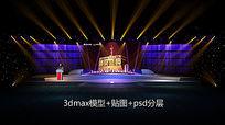 颁奖盛典舞美设计3d模型