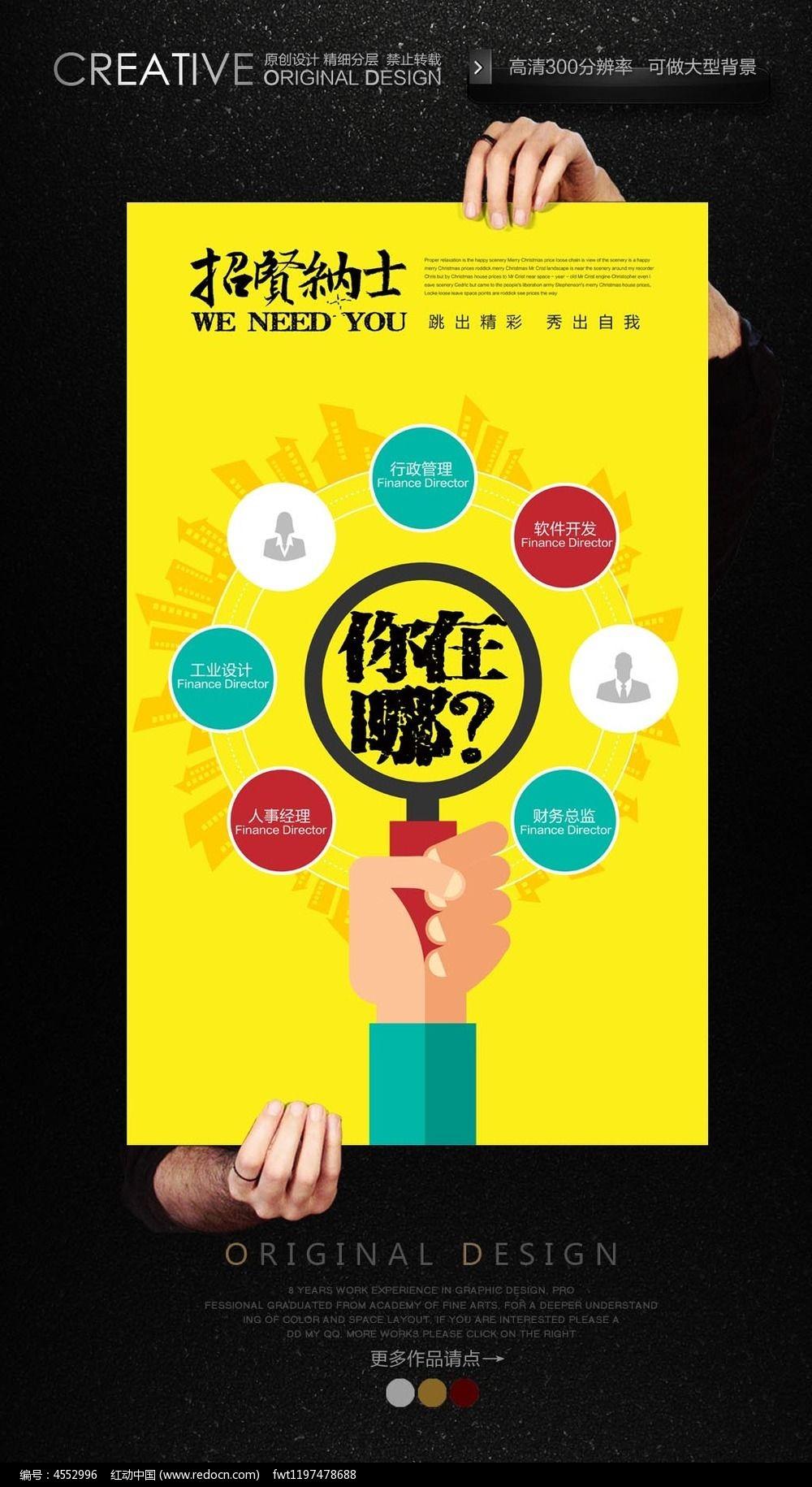 扁平化创意招聘海报设计图片