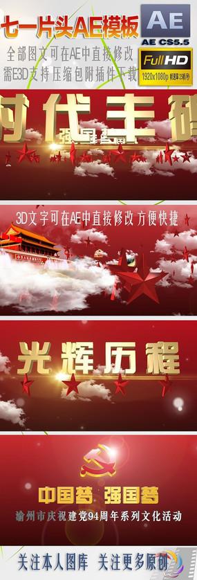 庆祝建党94周年晚会开场视频AE源文件下载