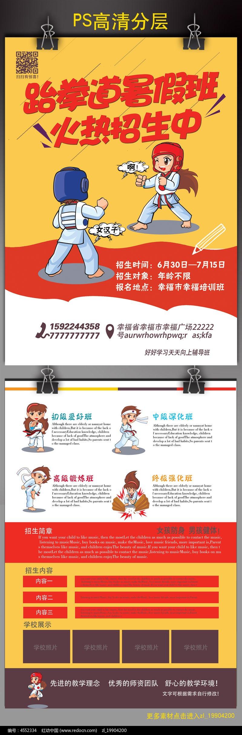 跆拳道暑假班招生宣传单图片