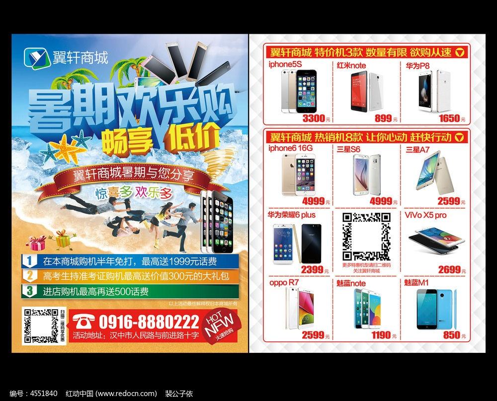 暑期欢乐购手机促销DM宣传单图片