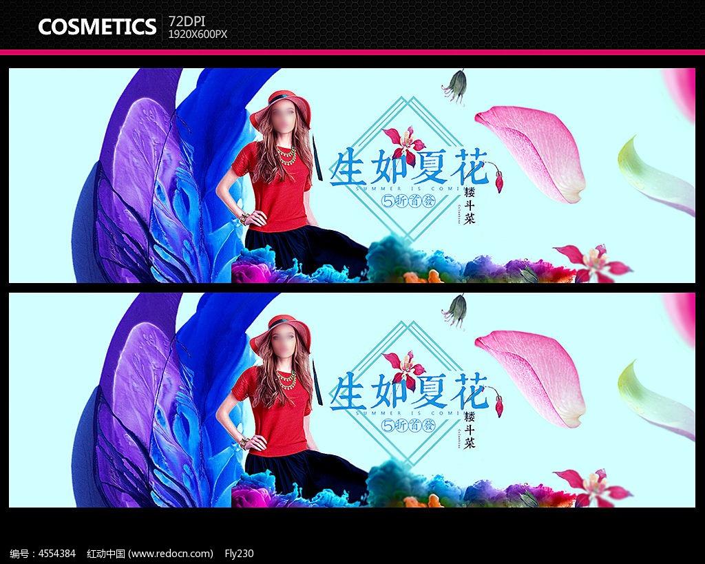 淘宝天猫夏季女装海报设计图片