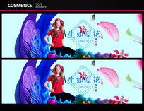 淘宝天猫夏季女装海报设计
