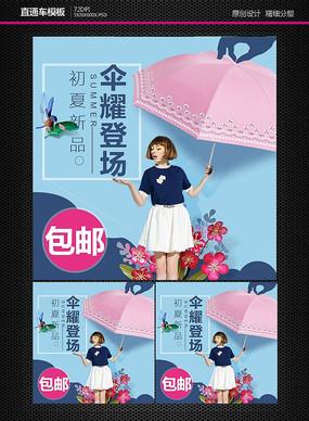 淘宝天猫雨伞直通车广告