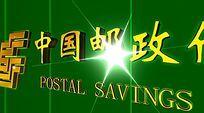 邮政储蓄银行LOGO视频素材