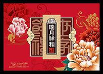 中国风月饼包装盒模板