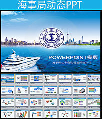 海事局海巡管理动态PPT模板