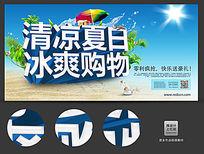 清凉夏日冰爽购物海报设计