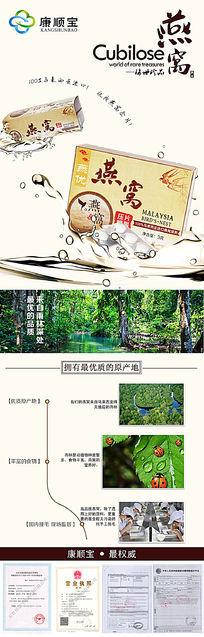淘宝天猫微商燕窝描述图设计