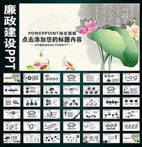 中国风纪检监察党风廉政建设PPT