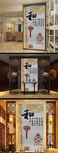 中式仿彩雕和字玄关过道背景