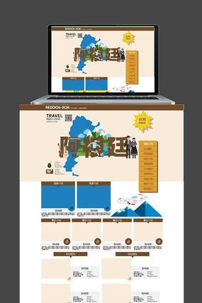 创意阿根廷旅行活动首页设计