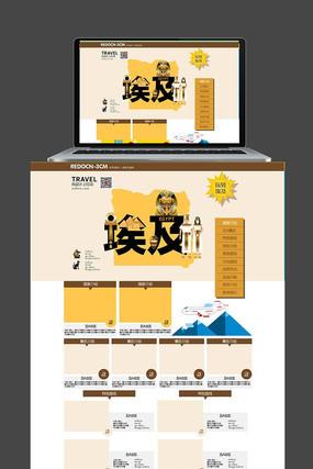 创意埃及旅游促销页面设计